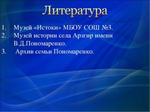 Музей «Истоки» МБОУ СОШ №3. Музей истории села Арзгир имени В.Д.Пономаренко.