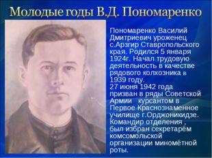 Пономаренко Василий Дмитриевич уроженец с.Арзгир Ставропольского края. Родилс
