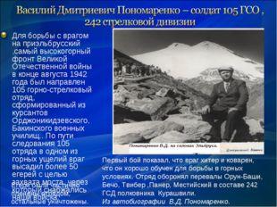 Для борьбы с врагом на приэльбрусский ,самый высокогорный фронт Великой Отече