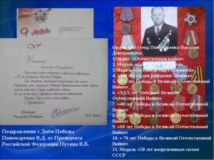 Поздравление с Днём Победы Пономаренко В.Д. от Президента Российской Федераци