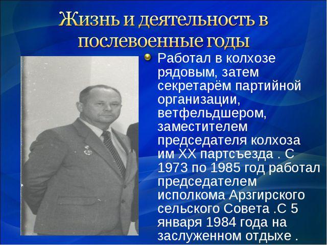 Работал в колхозе рядовым, затем секретарём партийной организации, ветфельдше...
