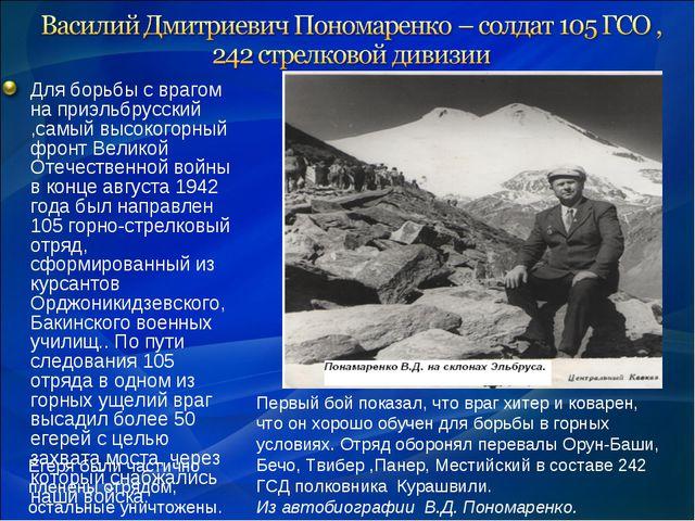Для борьбы с врагом на приэльбрусский ,самый высокогорный фронт Великой Отече...