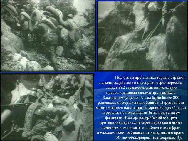 . Под огнем противника горные стрелки оказали содействие в переправе через пе...