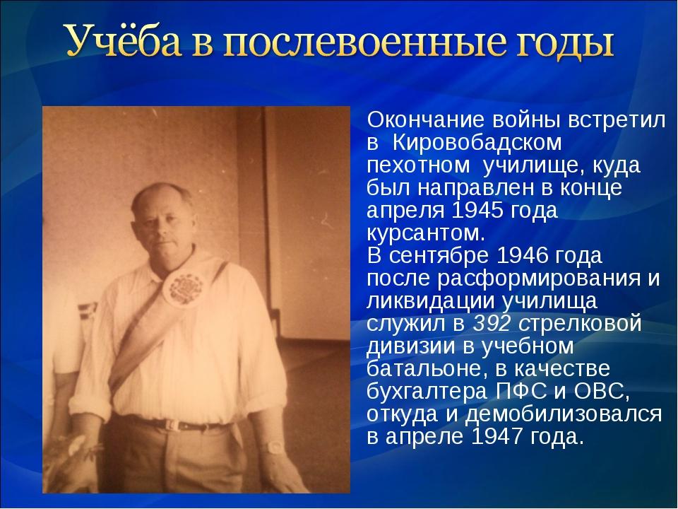 Окончание войны встретил в Кировобадском пехотном училище, куда был направлен...