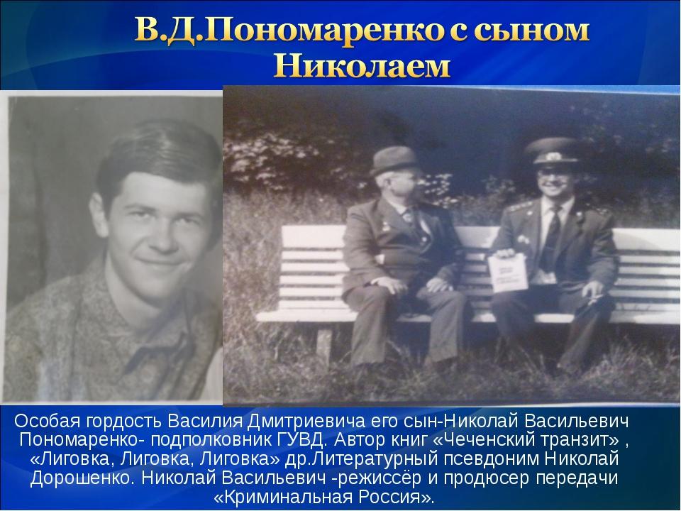 Особая гордость Василия Дмитриевича его сын-Николай Васильевич Пономаренко- п...