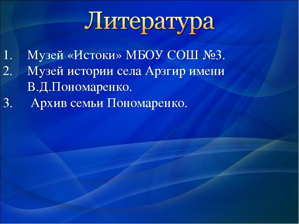 Музей «Истоки» МБОУ СОШ №3. Музей истории села Арзгир имени В.Д.Пономаренко....