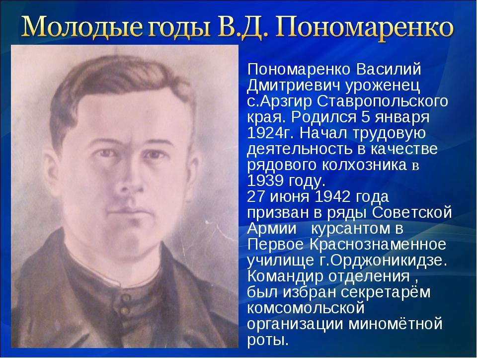 Пономаренко Василий Дмитриевич уроженец с.Арзгир Ставропольского края. Родилс...