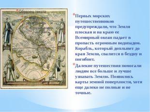 Первых морских путешественников предупреждали, что Земля плоская и на краю е