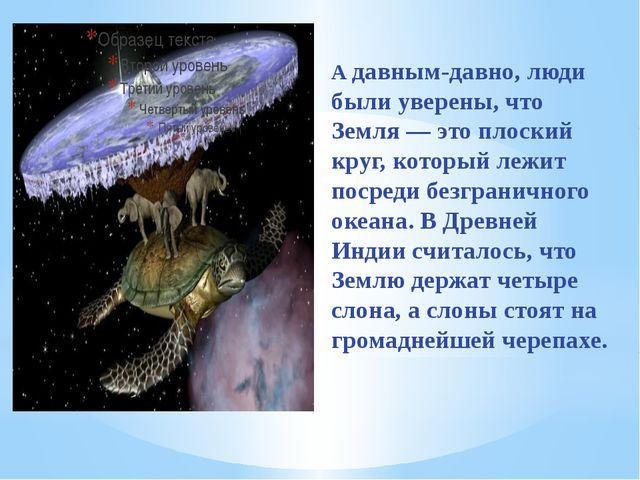 А давным-давно, люди были уверены, что Земля — это плоский круг, который леж...