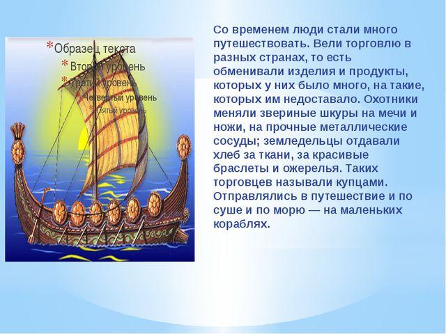 Со временем люди стали много путешествовать. Вели торговлю в разных странах,...