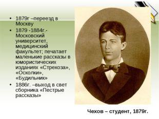 1879г –переезд в Москву 1879 -1884г.- Московский университет, медицинский фак