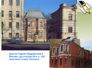 Дом на Садово-Кудринской в Москве, где в конце 80-х гг. XIX века жила семья Ч