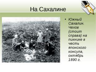 На Сахалине Южный Сахалин. Чехов (стоит справа) на пикнике в честь японского