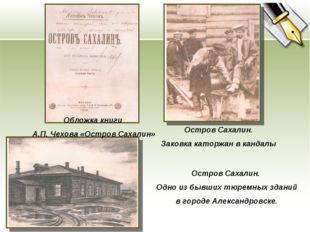 Обложка книги А.П. Чехова «Остров Сахалин» Остров Сахалин. Заковка каторжан в