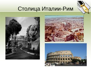 Столица Италии-Рим