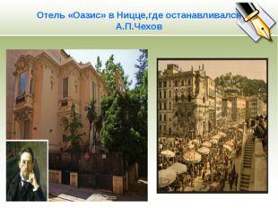 Отель «Оазис» в Ницце,где останавливался А.П.Чехов