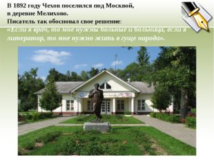 Дом А.П. Чехова в Мелихове В 1892 году Чехов поселился под Москвой, в деревне
