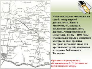 Фрагменты карты участка, обслуживаемого А. П. Чеховым во время эпидемии холер