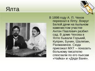 Ялта В 1898 году А. П. Чехов переехал в Ялту. Вокруг Белой дачи на пыльном ка