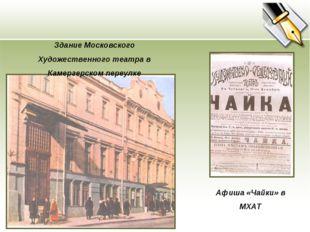 Здание Московского Художественного театра в Камергерском переулке Афиша «Чайк