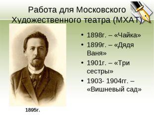 Работа для Московского Художественного театра (МХАТ) 1898г. – «Чайка» 1899г.