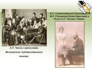 А.П. Чехов с артистами Московского Художественного театра К.С. Станиславский