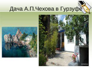 Дача А.П.Чехова в Гурзуфе