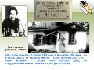 А.П. Чехов родился 17 января 1860 года в Таганроге, Оба деда – со стороны отц