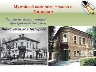 Музейный комплекс Чехова в Таганроге Та самая лавка, которая принадлежала Чех
