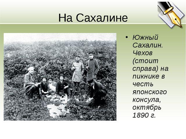 На Сахалине Южный Сахалин. Чехов (стоит справа) на пикнике в честь японского...