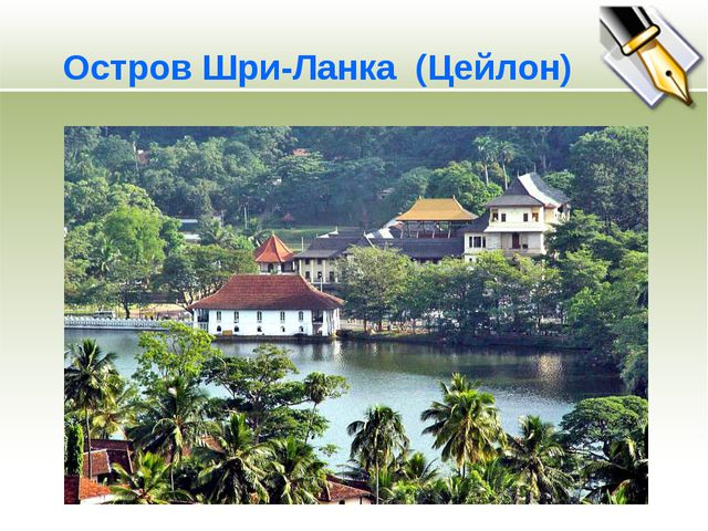 Остров Шри-Ланка (Цейлон)