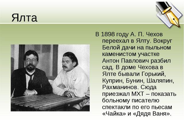 Ялта В 1898 году А. П. Чехов переехал в Ялту. Вокруг Белой дачи на пыльном ка...