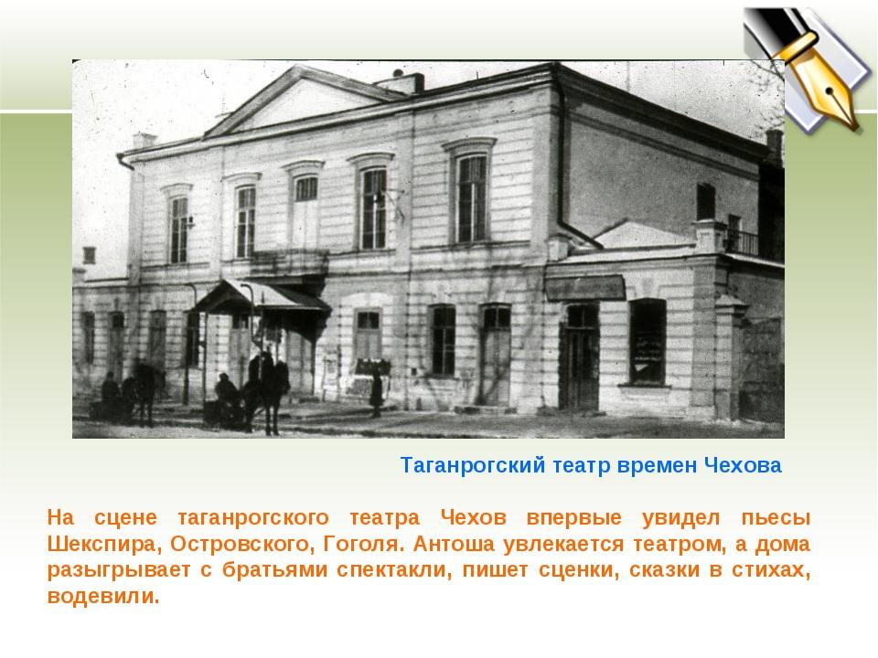 На сцене таганрогского театра Чехов впервые увидел пьесы Шекспира, Островског...