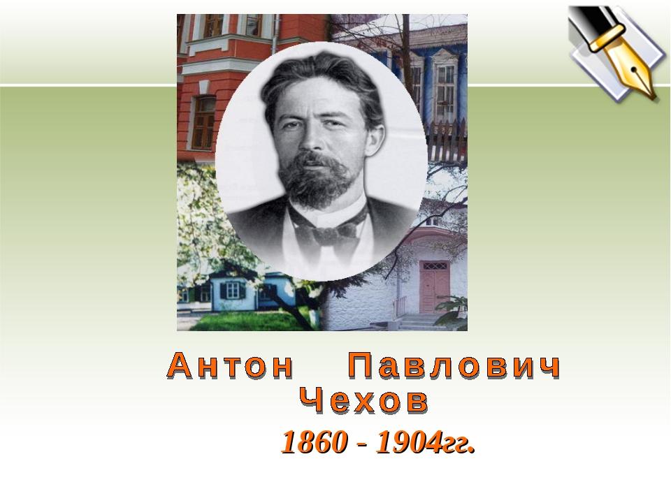 1860 - 1904гг.