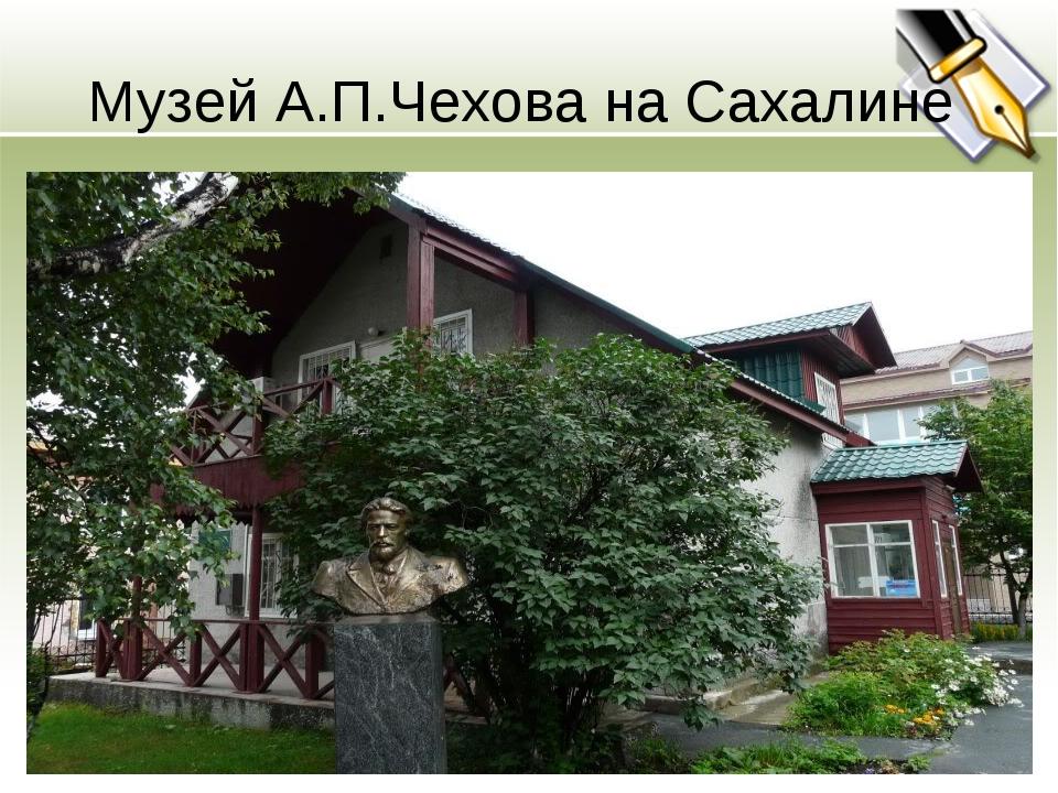 Музей А.П.Чехова на Сахалине