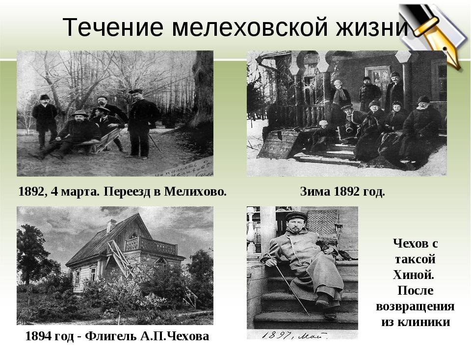 Течение мелеховской жизни 1892, 4 марта. Переезд в Мелихово. 1894 год - Флиге...
