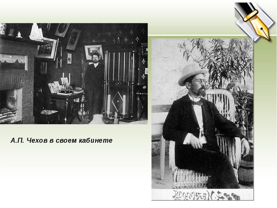 А.П. Чехов в своем кабинете