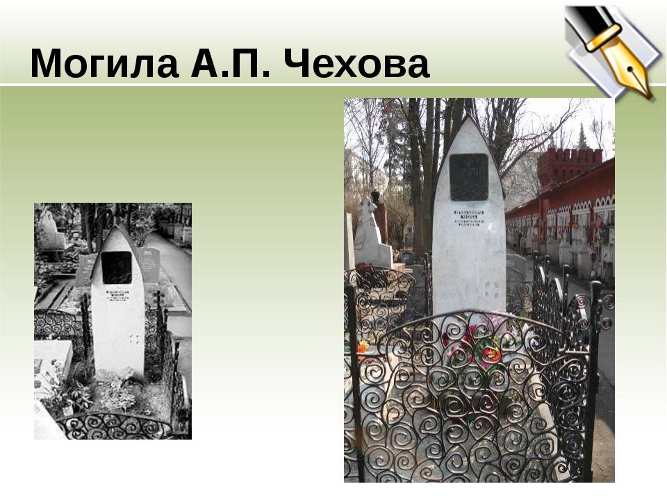 Могила А.П. Чехова