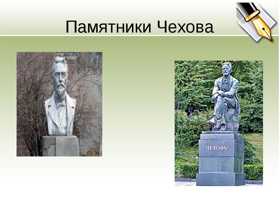 Памятники Чехова