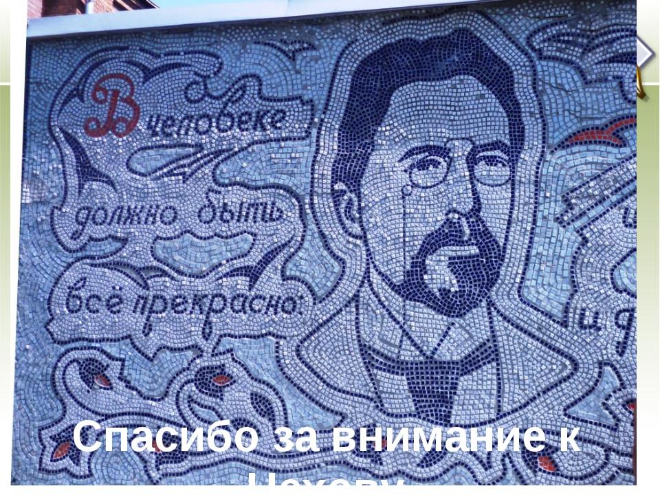 Спасибо за внимание к Чехову