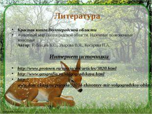 Литература Красная книга Волгоградской области Животный мир Волгоградской обл