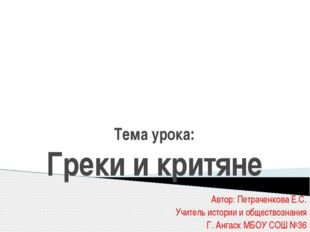 Тема урока: Греки и критяне Автор: Петраченкова Е.С. Учитель истории и общест