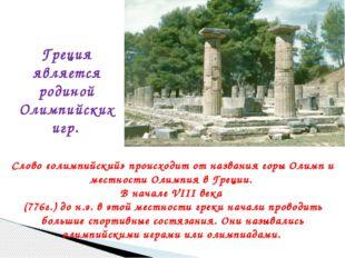 Слово «олимпийский» происходит от названия горы Олимп и местности Олимпия в Г