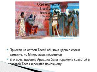 Приехав на остров Тесей объявил царю о своем замысле, но Минос лишь посмеялся