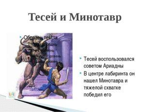 Тесей и Минотавр Тесей воспользовался советом Ариадны В центре лабиринта он н