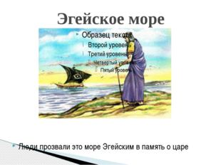 Эгейское море Люди прозвали это море Эгейским в память о царе