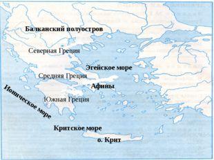 Эгейское море о. Крит Афины Балканский полуостров Северная Греция Средняя Гре