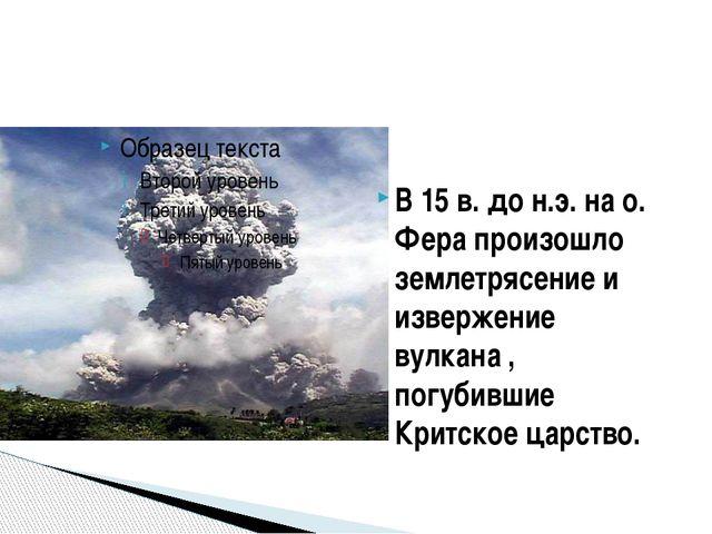 Гибель Критского царства В 15 в. до н.э. на о. Фера произошло землетрясение и...