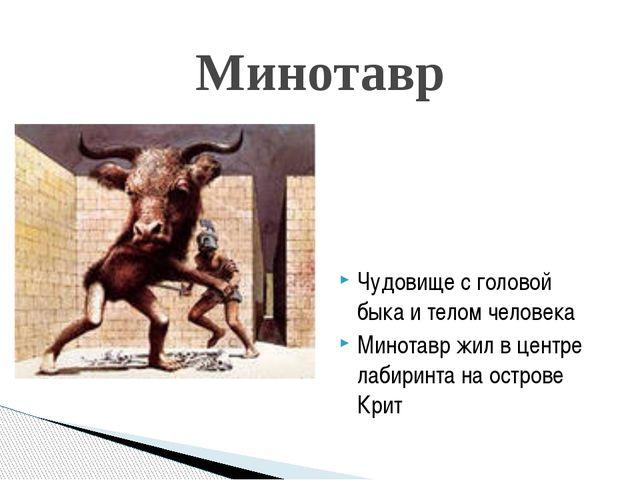 Минотавр Чудовище с головой быка и телом человека Минотавр жил в центре лабир...