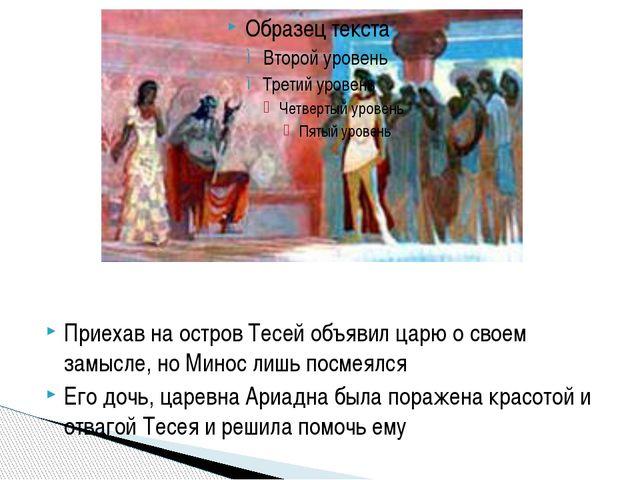 Приехав на остров Тесей объявил царю о своем замысле, но Минос лишь посмеялся...